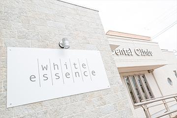 「ホワイトエッセンス」の加盟店